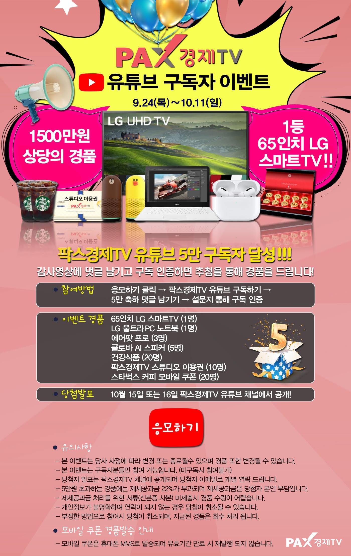 PAX경제TV 유튜브 구독자 이벤트