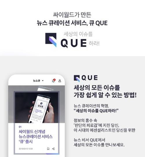 데코앤이 큐(QUE), 아이폰 버전 출시