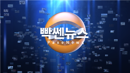 팍스경제TV - Cover