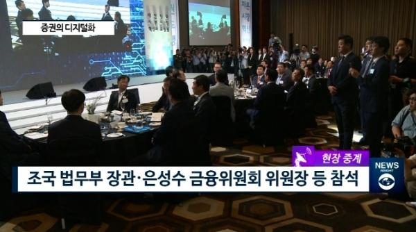 """[빡쎈뉴스] 전자증권 시대 개막…이병래 사장 """"자본시장의 혁신과 성장 위한 초석 될 것"""""""