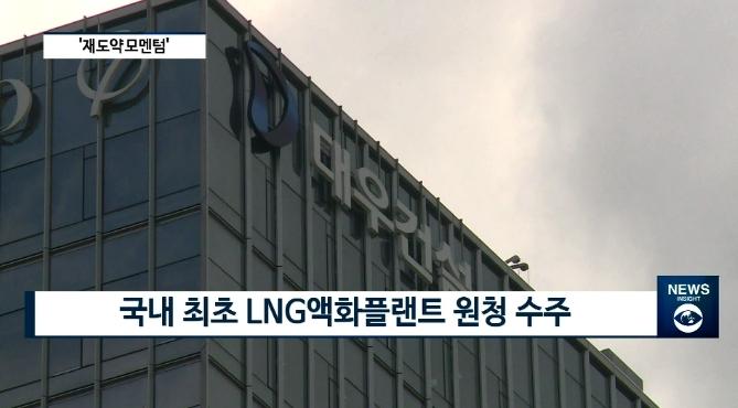 [빡쎈뉴스] 대우건설, 국내 최초 LNG액화플랜트 원청 수주...을지로 시대 '첫 낭보'