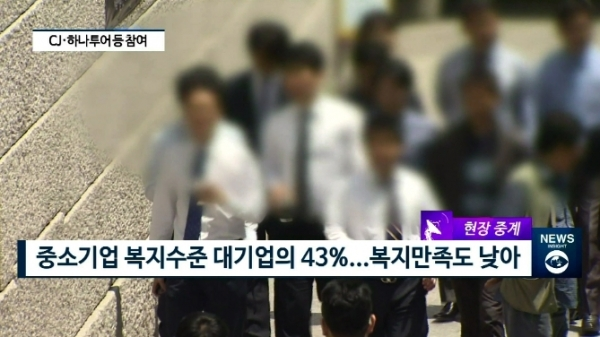 [빡쎈뉴스] 'CJ·하나투어·SK-중기부·대한상의' 중소기업 복지 확대 맞손