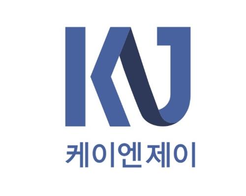 케이엔제이, 코스닥 상장 본격화…10월 중순 코스닥 상장 예정