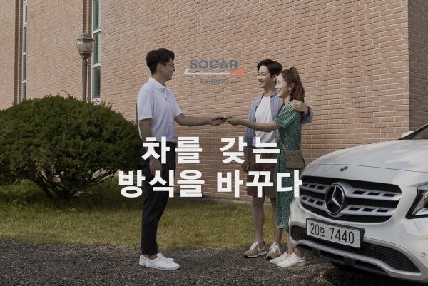 '쏘카 페어링' 오너들, '테슬라 모델3' 먼저 탄다