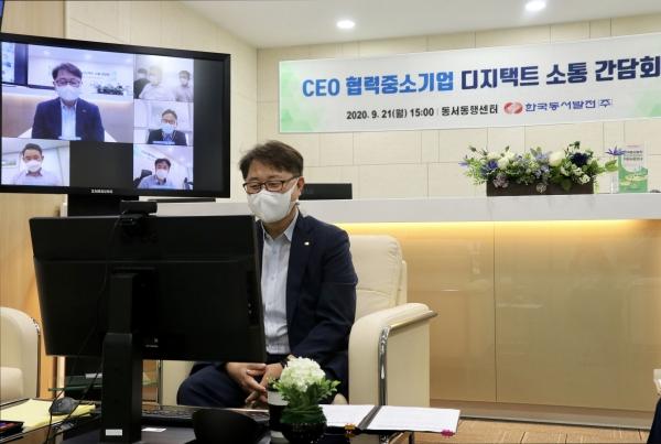 한국동서발전, 포스트 코로나 시대 '디지택트 기반' 상생경영