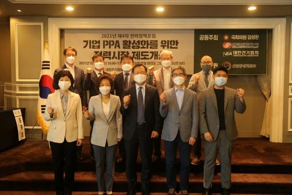 한국전력, 국내기업의 RE100 이행 지원을 위한 기업 PPA 활성화 방안 논의