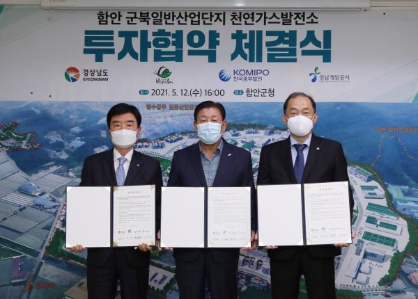 한국중부발전, 함안 천연가스발전소 투자협약 체결