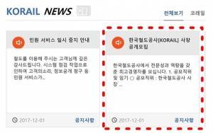 """[박철성의 눈] 문재인 정부, 코레일 적폐청산 궤도진입 가능할까!..""""신임사장은 누구"""" - 아시아경제TV"""