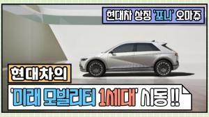 [기자가 간다] '아이 오닉 5'… 현대 자동차 '미래 모빌리티 1 세대'시작