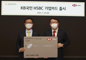 KB 국민 카드, HSBC Korea와 제휴하여 법인 카드 출시