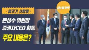 [기자가 간다] 은성수 회장 증권사 대표와 만남 … 주요 내용은?
