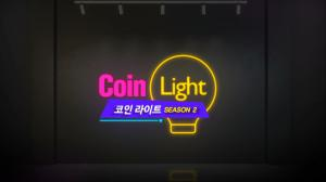 COIN LIGHT 시즌2