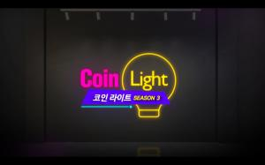 COIN LIGHT 시즌3